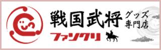 戦国武将グッズ専門店 ファンクリ
