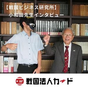 戦国法人カード 小和田先生インタビュー